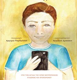 E-BOOK: Κυρίαρχος στο παιχνίδι.Μέσα από ένα εξομολογητικό κείμενο, ο κεντρικός ήρωας, ο Αλέξανδρος, ένας έφηβος δεκαεπτά ετών, αντιλαμβάνεται με τις συμβουλές του παππού του, αν τελικά έχει αξία να είναι κυρίαρχος του παιχνιδιού στο διαδίκτυο ή κυρίαρχος της ζωής