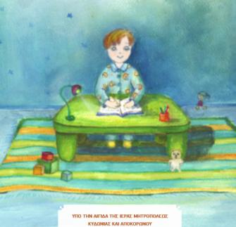 E- BOOK: Μαμά έχω απορίες.Ένα αγόρι δημοτικού κάθεται στο γραφείο του και γράφει στο ημερολόγιο του την προσωπική ιστορία του σχετικά με τον τρόπο που έλυσε τις απορίες του που αφορούσαν τη χρήση στο διαδίκτυο.